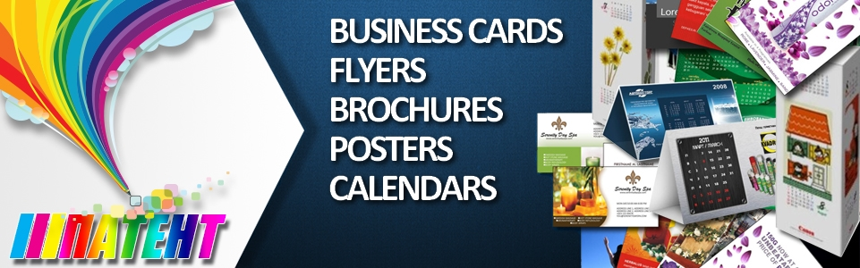 Business cards, flyers, brochures, posters, calendars. Printing. Printing industry. Uzhgorod